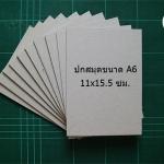 กระดาษแข็งทำปกสมุด ขนาด A6 ชุด 10 แผ่น