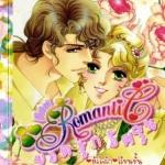 การ์ตูน New Romantic เล่ม 1
