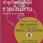 ทำธุรกิจส่วนตัวให้รวยเงินล้าน (How to Make Big Money in your own Small Business)