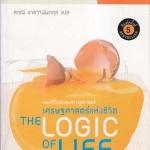 เศรษฐศาสตร์แห่งชีวิต The Logic of Life