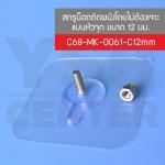 CASSA สกรูน๊อตติดผนังแบบไม่ต้องเจาะผนัง ติดผนังไม่เป็นรอย ผลิตจาก PP คุณภาพดี ขนาด 12mm. (แพ็ค 4 ชิ้น) C68-MK-0061-C12mm