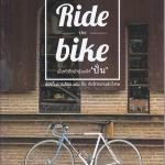 Ride the Bike เมื่อหัวใจร่ำร้องให้ปั่น