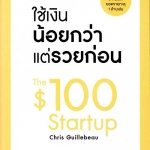 ใช้เงินน้อยกว่าแต่รวยก่อน The 100$ Startup