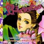 การ์ตูน Princess เล่ม 106