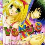 การ์ตูน Venus เล่ม 24