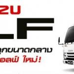 เปิดตัวรถบรรทุกอีซูซุใหม่ New! ISUZU ELF 2018
