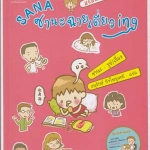 ซานะฉายเดี่ยว ing (Sana)