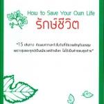 รักษ์ชีวิต (How to Save Your Own Life)