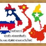 งานบรมสัมมนาฟรี ชี้ช่องสร้างธุรกิจส่งออกออนไลน์ ไปจีน และ CLMV (กัมพูชา ลาว พม่า เวียดนาม) ผ่านทางเว็บไซต์ Alibaba.com