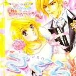 การ์ตูน Sakura เล่ม 18