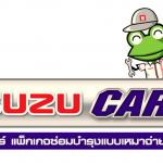 ISUZU Care อีซูซุแคร์ แพ๊กเกจซ่อมบำรุงแบบเหมาจ่าย
