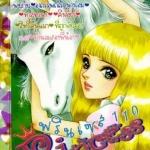 การ์ตูน Princess เล่ม 110