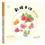 หนังสือสอนระบายสีไม้ ภาพผลไม้ สำหรับผู้เริ่มต้น