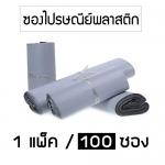 (แพค 100 ซอง) สีขาว ซองพลาสติกไปรษณีย์ ซองไปรษณย์ ซองแพคของ ซองพัสดุ ซองพลาสติกแถบกาว