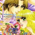 การ์ตูน Romance เล่ม 286
