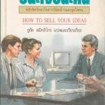 ชนะใจชนะคน (How To Sell Your Ideas)
