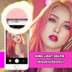ไฟเซลฟี่ รุ่นRK14 / Ring Light Selfie RK14