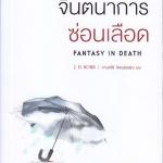 จินตนาการซ่อมเลือด Fantasy in Death