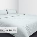 ชุดผ้าปูที่นอนสีเทาอ่อน รหัส 01