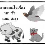 นิทานสอนใจ เรื่อง นก วัว และ แมว