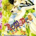การ์ตูน Romance เล่ม 330
