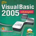 คู่มือ VisualBasic 2005 ฉบับสมบูรณ์