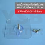CASSA สกรูน๊อตติดผนังแบบไม่ต้องเจาะผนัง แบบหัวน๊อตเปิด ติดผนังไม่เป็นรอย ผลิตจาก PP คุณภาพดี ขนาด 18mm. (แพ็ค 4 ชิ้น) C75-MK-0061-B18mm