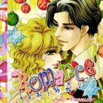 การ์ตูน Romance เล่ม 273