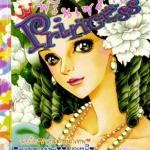 การ์ตูน Princess เล่ม 107