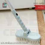 แปรงขัดพื้น แปรงทำความสะอาด แปรงถูพื้น แปรงล้างห้องน้ำ ปรับได้ 180 องศา รุ่น B110-MPB