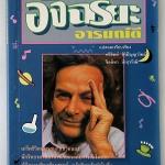 อัจฉริยะอารมณ์ดี (Surely You are Joking, Mr. Feynman)