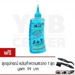 YSB Cylion น้ำยาทำความสะอาดโซ่ ขนาด 300ml. รุ่น 148-P02-02