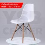 CASSA เก้าอี้ ที่นั่งพลาสติกสไตล์โมเดิร์น ขาไม้บีช ขนาด 40x46x81 cm.