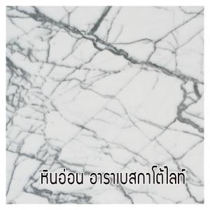 หินอ่อน อาราเบสกาโต้ไลท์ (Arabescato Light Marble)