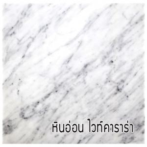 หินอ่อน ไวท์คาราร่า (White Carara Marble)