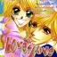 การ์ตูน Love Love เล่ม 18 thumbnail 1