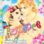 การ์ตูน Romance เล่ม 207 thumbnail 1