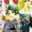 การ์ตูน Romance เล่ม 302 thumbnail 1