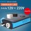 YSB เครื่องแปลงไฟรถเป็นไฟบ้าน เครื่องแปลงไฟอินเวอร์เตอร์ เคร่ืองแปลงไฟ (12v DC to 220V AC 200W , 2 port USB) (สีฟ้า+ดำด้าน) รุ่น J47-LB20A (12V) thumbnail 1
