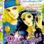 การ์ตูน Princess เล่ม 98 thumbnail 1