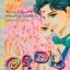 การ์ตูน Lady เล่ม 26 thumbnail 1