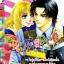 การ์ตูน Romance เล่ม 279 thumbnail 1