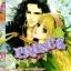 การ์ตูน Prince เล่ม 31 thumbnail 1