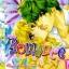 การ์ตูน Romance เล่ม 214 thumbnail 1