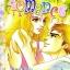 การ์ตูน Romance เล่ม 138 thumbnail 1