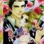การ์ตูน Romance เล่ม 254 thumbnail 1