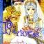 การ์ตูน Princess เล่ม 3 thumbnail 1
