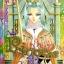 การ์ตูน Princess เล่ม 18 thumbnail 1