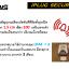 IPS-04 i-Plug Security สัญญาณกันขโมยแถบแม่เหล็กไอปลั๊ก thumbnail 6