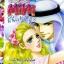 การ์ตูน Mini Romance เล่ม 8 thumbnail 1